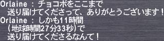 チョコボ運び3.jpg