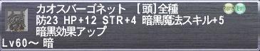 暗黒AF3ステ.jpg
